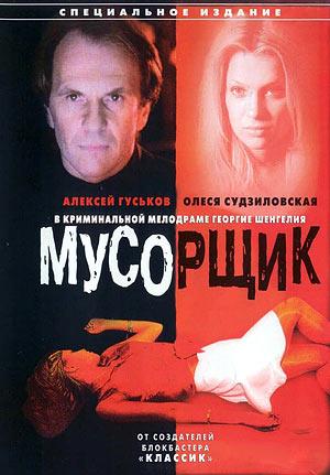 http://cinemaworlds.at.ua/Oblojki/601-700/musorshhik.jpg
