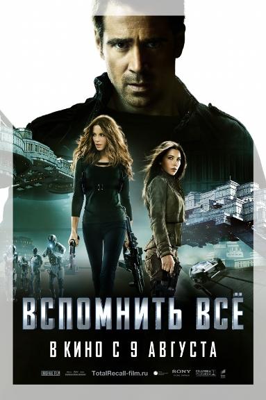 скачать фильм вспомнить все 2012 в хорошем качестве